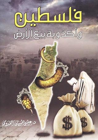 """كتاب """"فلسطين وأكذوبة بيع الأرض"""""""