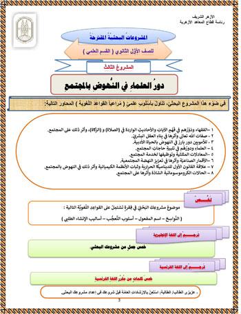 الأول الثانوي علمي (3)