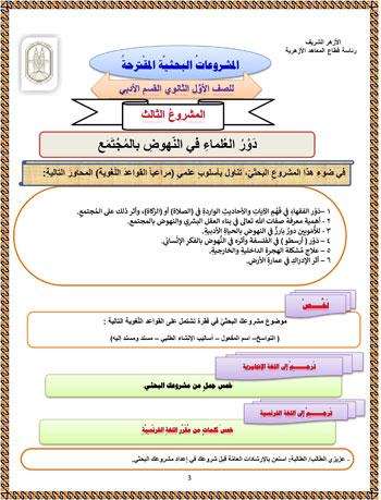 الأول الثانوي أدبي (3)