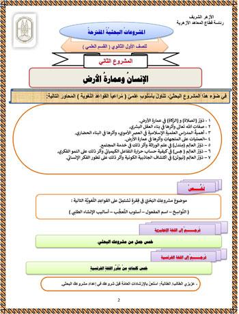 الأول الثانوي علمي (2)