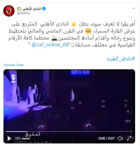 Al-Ahly Club via Twitter