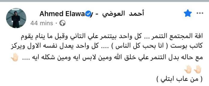 Ahmed Al-Awady