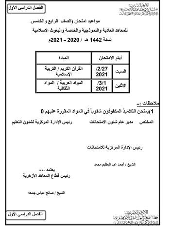 2202116171942873-ايام-امتحانات-الابتدائية-بدون-زمن-الجديدة-2021-1