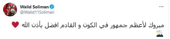 Walid Suleiman, via Twitter