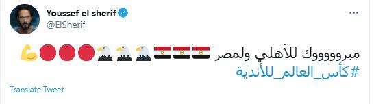 Youssef Al-Sharif via Twitter