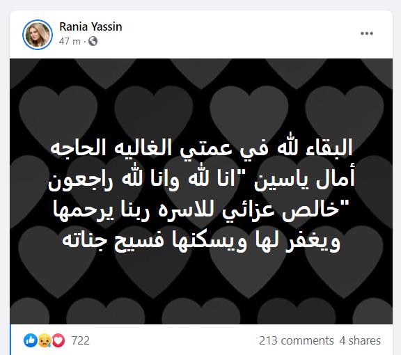 Rania Mahmoud Yassin mourns her aunt