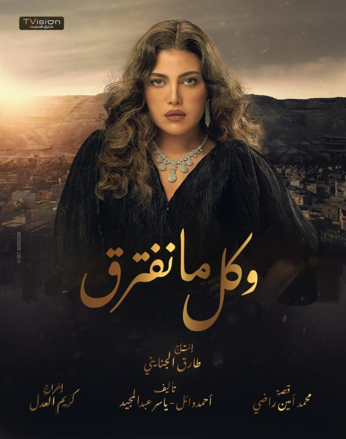 """Reham Hajjaj on the poster of the series """"Every We Separated"""