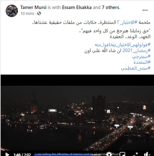 Tamer Morsi auf Facebook