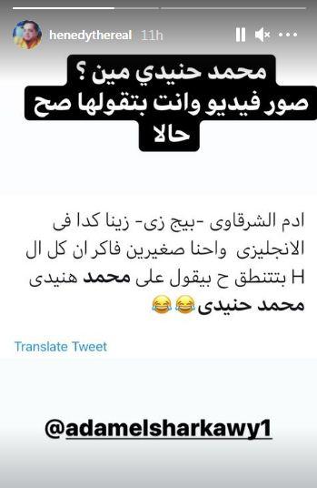Mohamed Henedy jokes Adam Al-Sharkawy