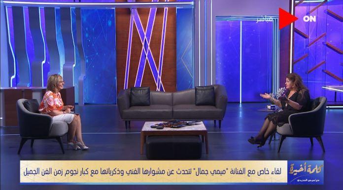 Mimi Jamal and Lamis El Hadidy