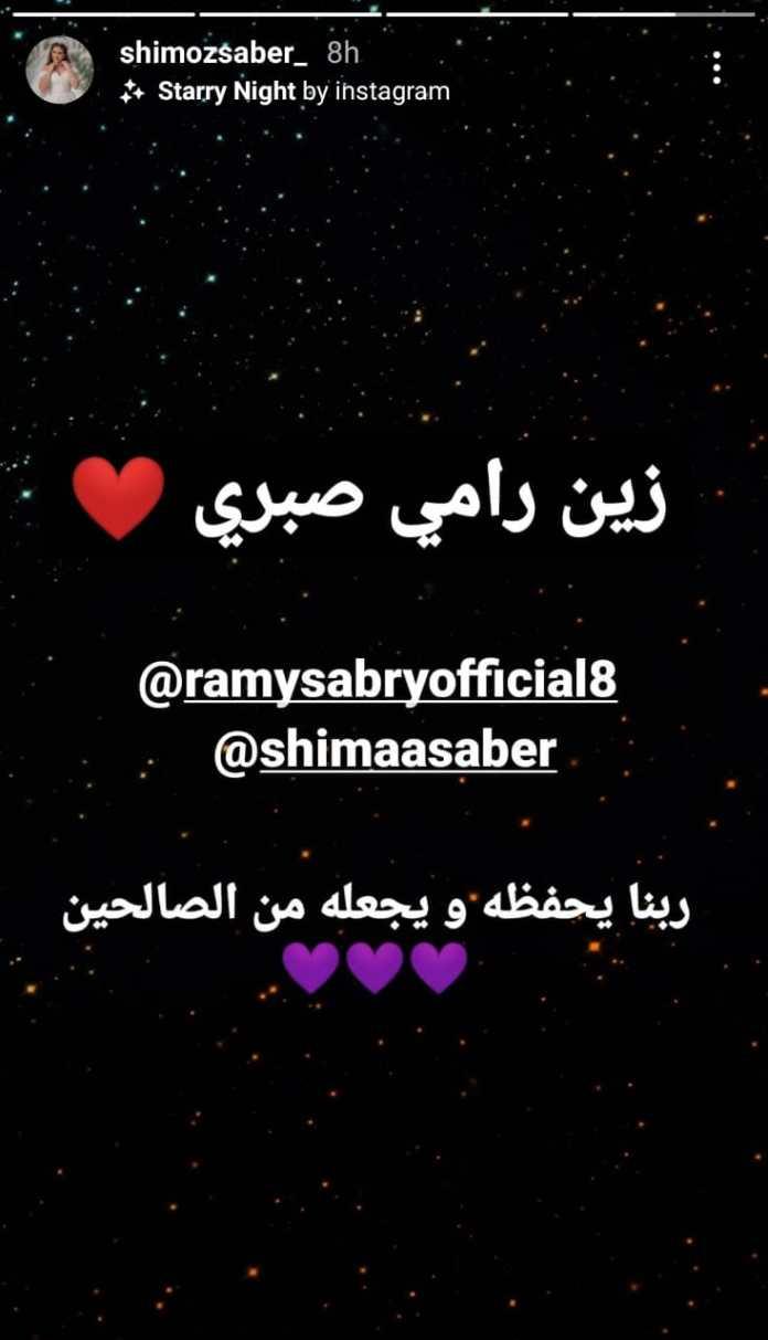 شيما صابر
