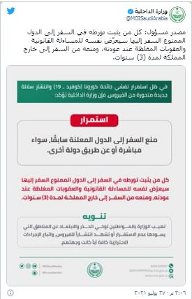 The official account of the Saudi Ministry of Interior