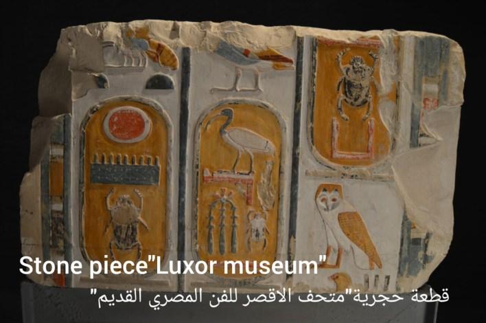 قطعة حجرية متحف الاقصر