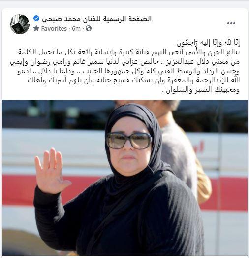 Mohamed Sobhi mourns Dalal Abdel Aziz