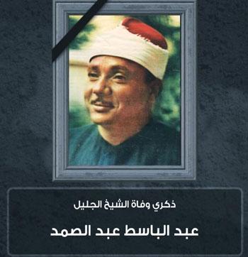 أحمد السقا فى ذكرى وفاه الشيخ عبد الباسط عبد الصمد صوت كل
