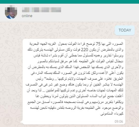 صحافة المواطن ، سرقة الكهرباء ، محافظة الدقهلية ، اسلاك كهربائية ، مركز بلقاس،  (3)