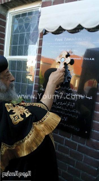 البابا تواضروس يدشن كنيسة السيدة العذراء والأنبا أرسانيوس -اليوم السابع -5 -2015