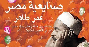 من كتاب صنايعية مصر لـ عمر طاهر 12 معلومة عن أبلة نظيرة رائدة
