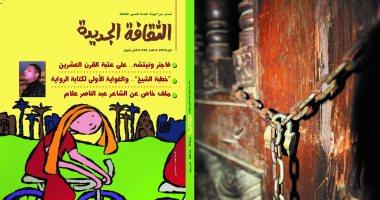 الثقافة الجديدة تودع عبد الناصر علام فى عدد مايو اليوم السابع