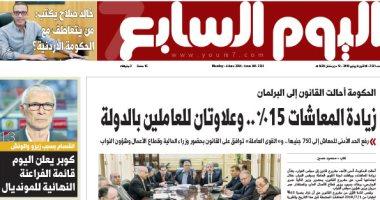 اليوم السابع زيادة المعاشات 15 وعلاوتان للعاملين بالدولة