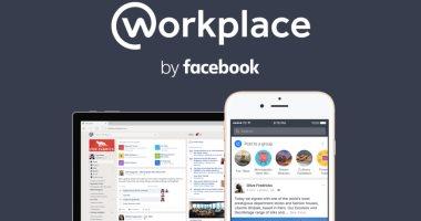 201810130147234723 - لو مسمعتش عنها..يعنى إيه خدمة Workplace من فيس بوك؟
