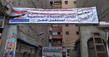 قارئ يشارك في دعم تعديلات الدستور في عزبة المراغي في حديقة الإسكندرية