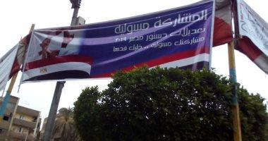 قارئ يشارك في علامات لدعم التعديلات الدستورية في مجال الحجاز في مصر الجديدة