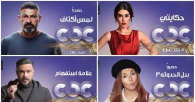 ننشر مواعيد عرض مسلسلات رمضان 2019 على قناة Cbc اليوم السابع