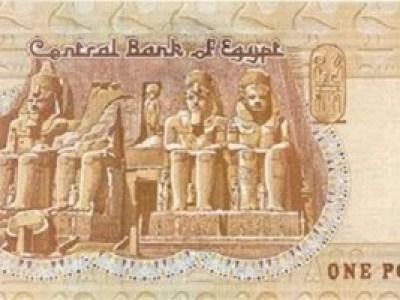 أسعار العملات أمام الجنيه اليوم الجمعة 2-9-2016