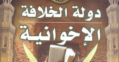 مفكر إماراتى: الإخوان وداعش والقاعدة عاثوا فسادا.. ولا علاقة للخلافة بالإسلام