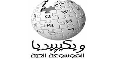 بحث بمعهد ماساتشوستس للتكنولوجيا يثبت: ويكيبيديا مصدر للعلم