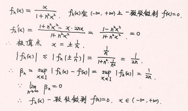 判斷下列函數列在所給區間的一致收斂性 fn(x)=x/(1+(n^2)x^2).n=1.2.....x∈(-∞.+∞) - 雨露學習互助