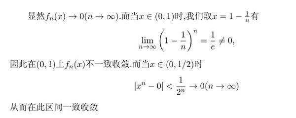 函數列一致收斂性 討論 fn(x)=x^n 在區間(0.1)和(0.1/2)內的一致收斂性 - 雨露學習互助