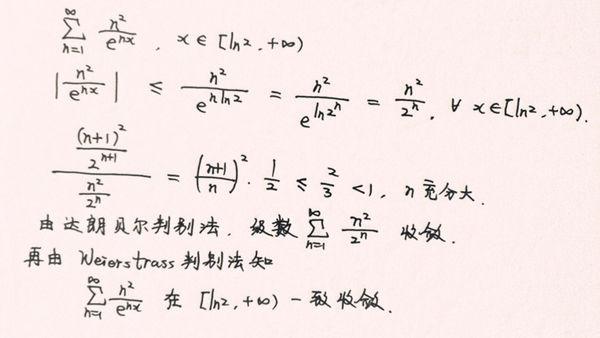 判斷下列函數項級數在所給區間的一致收斂性 ∑ (n^2)e^(-nx) .x∈[ln2.+∞] - 雨露學習互助