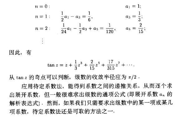 大學復變函數.將函數tanz在z=0處展開為冪級數.并指出其收斂半徑 - 雨露學習互助