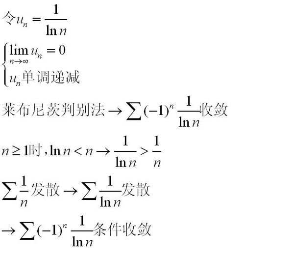 判斷函數是絕對收斂還是條件收斂 - 雨露學習互助