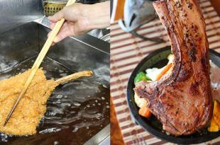 「4家超絕好吃的戰斧豬排」這一家用炸的竟然如此軟嫩多汁!