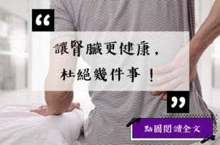 想要讓腎臟更加健康?要杜絕這幾件事!-台灣養生網
