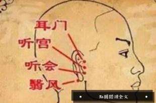 耳朵總是嗡嗡響?這幾個穴位幫你疏通經絡!-台灣養生網
