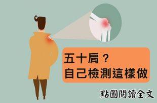 什麼是五十肩?自己可以這樣檢測。-台灣養生網