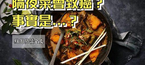 你聽過隔夜菜會致癌嗎?其實事實是?-台灣養生網