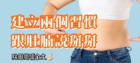 建立兩個習慣跟肚腩說掰掰!-台灣養生網