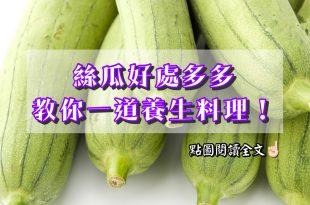 絲瓜好處多多,教你一道養生料理!-台灣養生網
