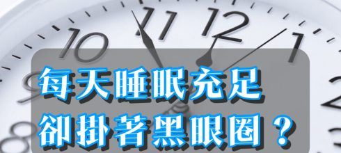 每天睡眠充足卻還是掛著黑眼圈嗎?原因是....-台灣養生網