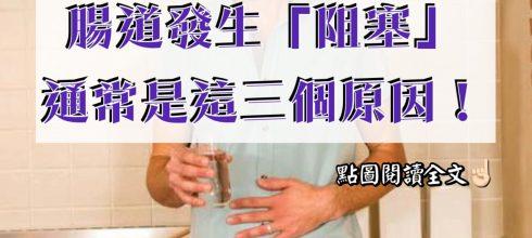 腸道發生「堵塞」,通常是這3個原因!-台灣養生網