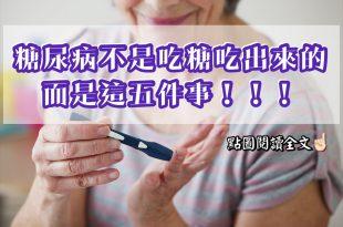 糖尿病不是吃糖吃出來的,而是這五件事…-台灣養生網