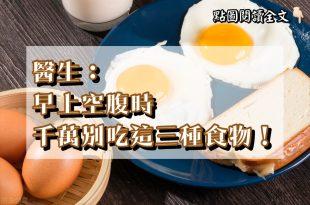 醫生:早上空腹時千萬別吃這三種食物!-台灣養生網