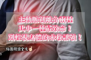 主動脈剝離分兩種,其中一種最致命,別輕視身體的求救訊號!-台灣養生網