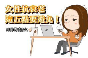女性保養抗衰老,這五點一定要避免!-台灣養生網