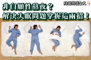 非自願熬夜?解決失眠問題掌握這兩招!-台灣養生網